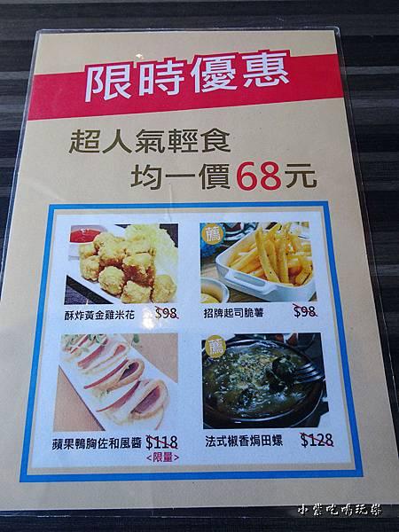 洋城義大利麵菜單 (11)2.jpg