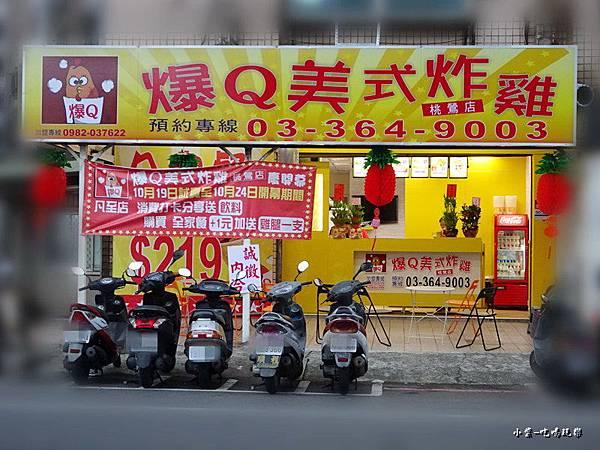 爆Q美式炸雞-桃鶯店 (2)12.jpg