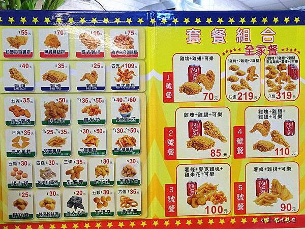 爆Q美式炸雞-桃鶯店 (7)14.jpg