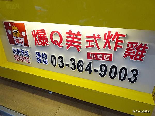 爆Q美式炸雞-桃鶯店 (17)9.jpg
