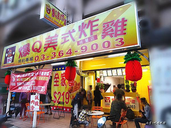 爆Q美式炸雞-桃鶯店 (20)1.jpg