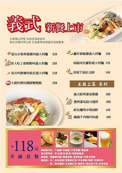 2017.10月洋城新餐.jpg