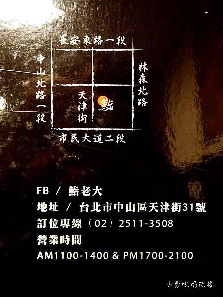 鮨老大 (6)4.jpg