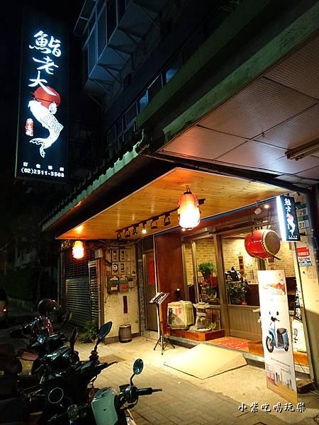 鮨老大 (22)3.jpg