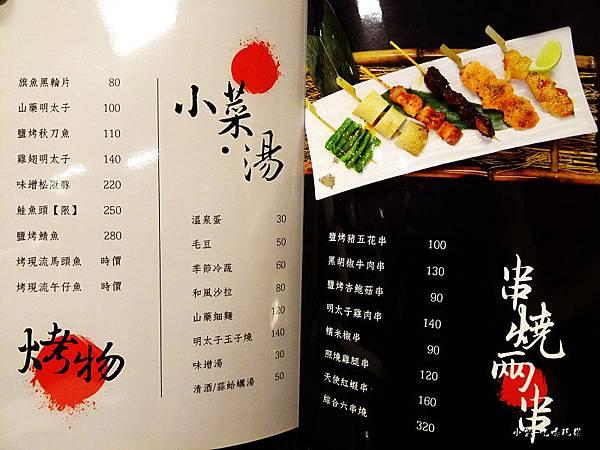 鮨老大menu (14)41.jpg