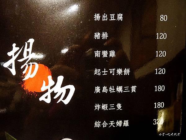 鮨老大menu (15)42.jpg