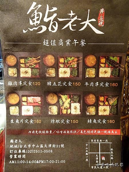 鮨老大商業午餐6.jpg