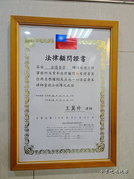 金選食堂 (4)3.jpg