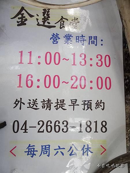金選食堂 (8)4.jpg