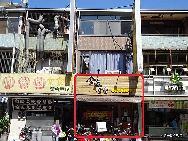 金選食堂 (9)17.jpg