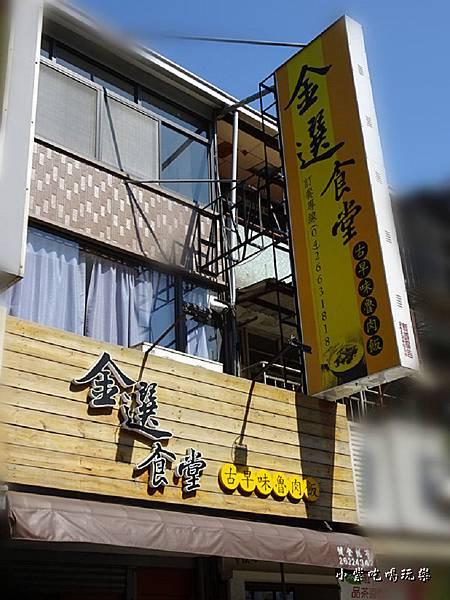 金選食堂 (10)1.jpg