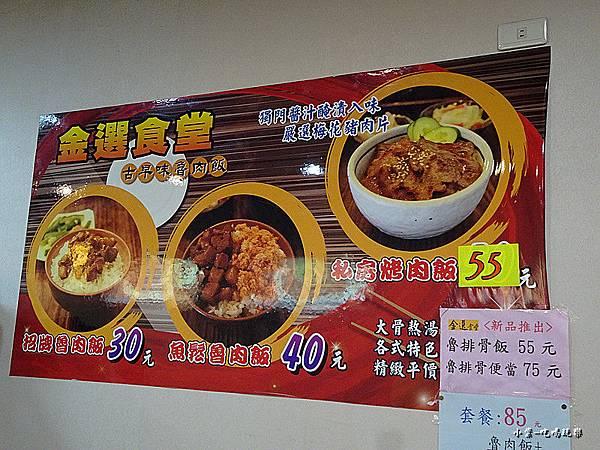 金選食堂 (14)9.jpg