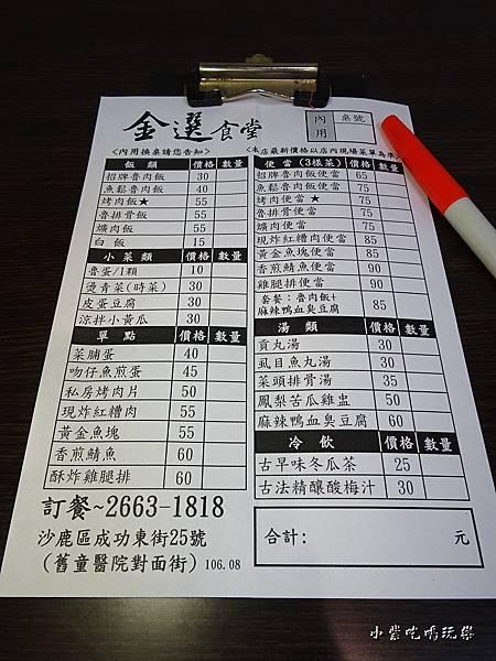 金選食堂 (15)2.jpg