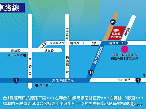 楊梅場-北上路線0.jpg