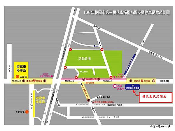楊梅場停車區2.jpg