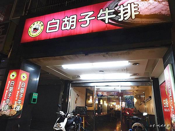 白胡子牛排-桃鶯店 (2)20.jpg
