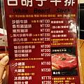 白胡子牛排-桃鶯店 (5)2.jpg