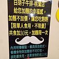 白胡子牛排-桃鶯店 (9)4.jpg