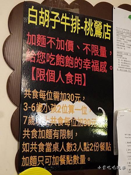 白胡子牛排-桃鶯店 (10)0.jpg
