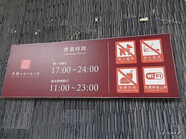 洋城自助石頭火鍋 (5)39.jpg