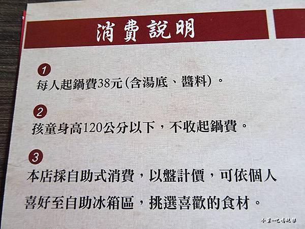 洋城自助石頭火鍋 (37)34.jpg