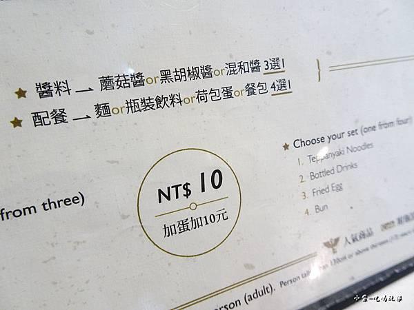 美吉克廚房菜單 (6)30.jpg