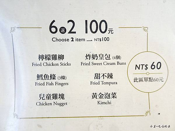 美吉克廚房菜單 (7)31.jpg