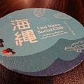 洗繩日式料理、咖啡 (25)17.jpg