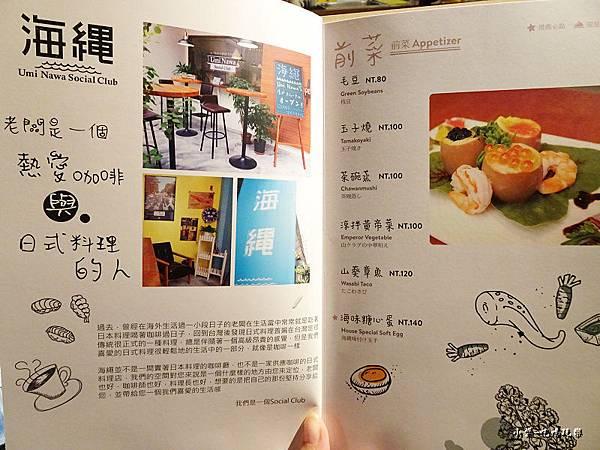 海繩日料咖啡MENU (6)34.jpg