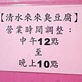 清水來來臭豆腐 (8)18.jpg