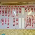 清水來來臭豆腐 (15)10.jpg
