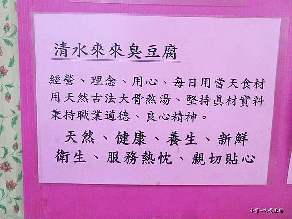 清水來來臭豆腐 (21)14.jpg