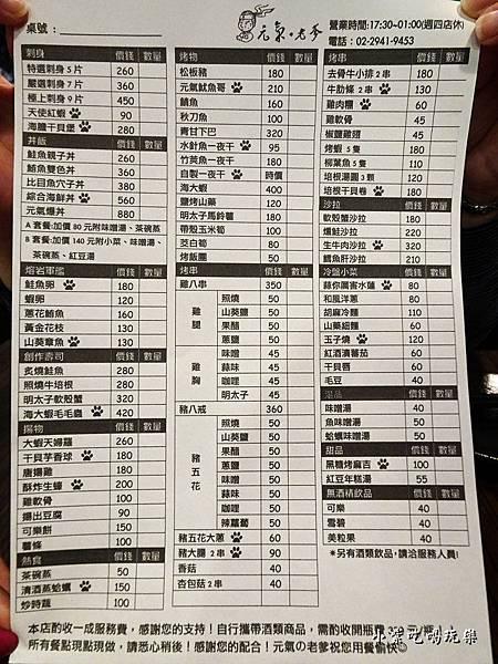 元氣老爹居食酒場MENU (5)5.jpg