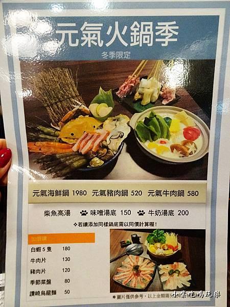 元氣老爹居食酒場MENU (8)6.jpg