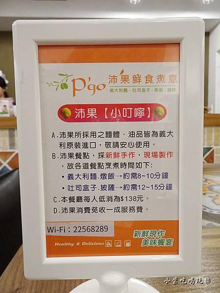 板橋-沛果鮮食煮意 (25)2.jpg