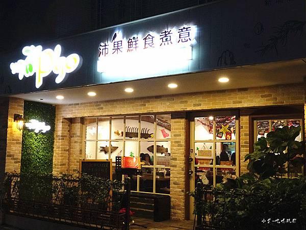 板橋-沛果鮮食煮藝 (14)0.jpg