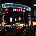 臨江街夜市 (2)0.jpg