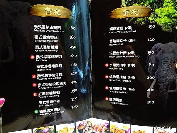 泰酷泰國料理 菜單 (1)21.jpg