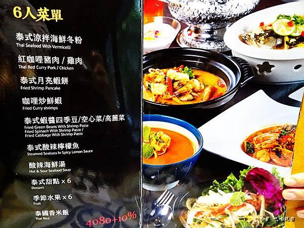 泰酷泰國料理 菜單 (4)30.jpg