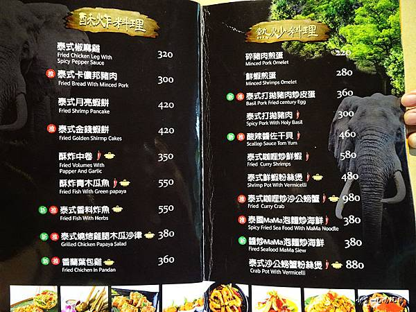 泰酷泰國料理 菜單 (12)24.jpg