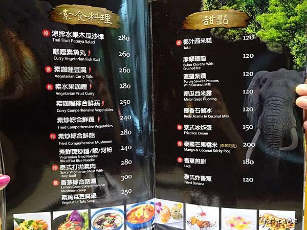 泰酷泰國料理 菜單 (15)27.jpg