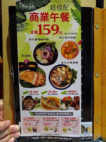 泰酷商業午餐4.jpg