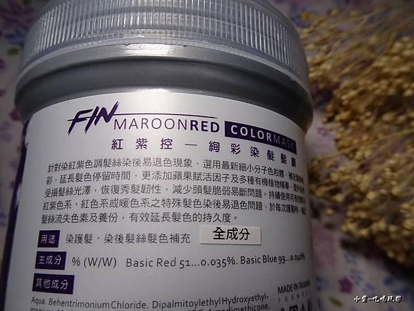 FIN紅紫絢彩染髮髮膜  (5)0.jpg