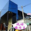 小琉球燒肉王23.jpg