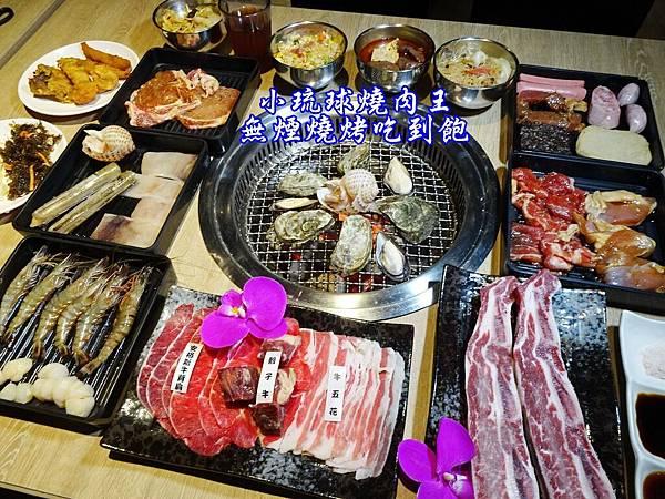 小琉球燒肉王-首圖.jpg