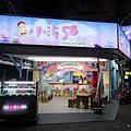 小海58飲料店 (8)8.jpg
