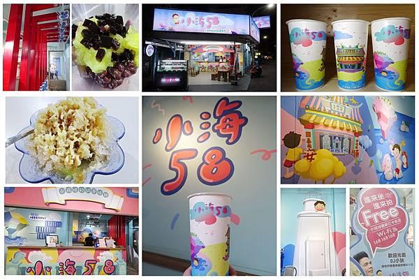 小海58飲料店-首圖.jpg