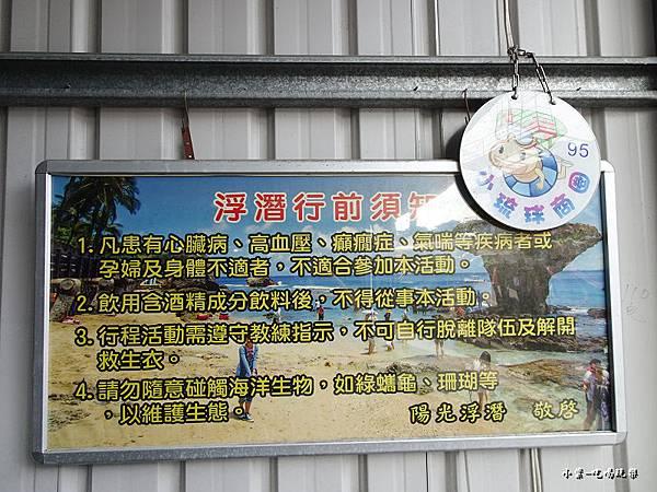 小琉球陽光浮潛 (3)26.jpg