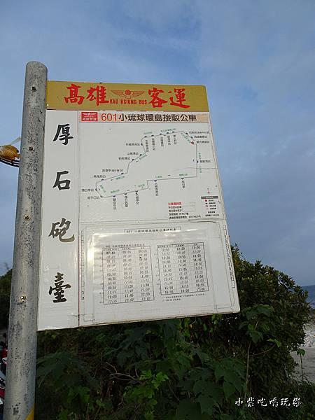 厚石砲臺 (15)1.jpg