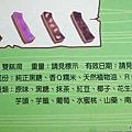 東三寶雙糕潤  (5)6.jpg